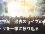 東方神起 ライブセットリスト