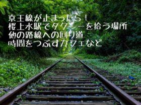 京王線桜上水駅