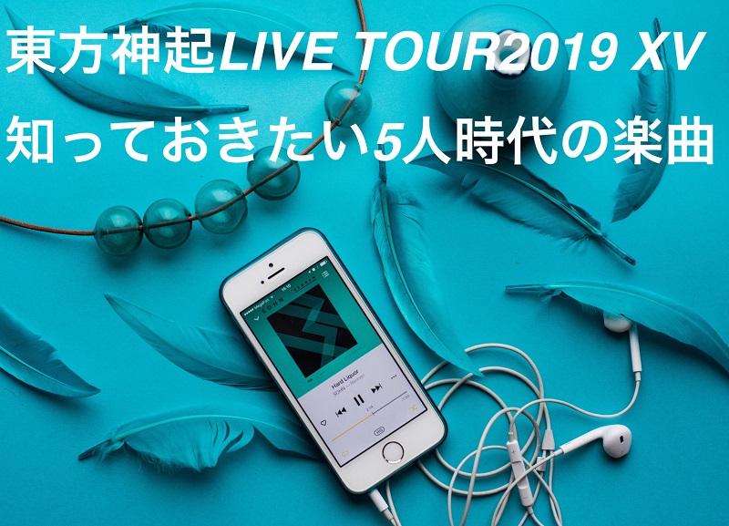 東方神起過去の曲TOHOSHINKI LIVE TOUR2019 XV 聞いておきたい過去の曲