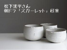俳優松下洸平さんNHK朝ドラスカーレット好演