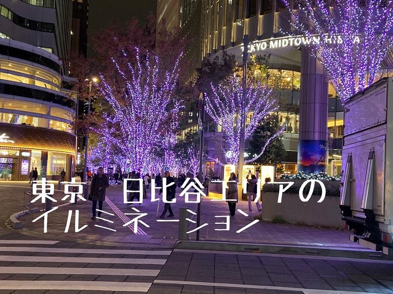 東京日比谷エリアのイルミネーション