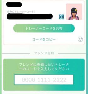 ポケモンGOフレンド追加