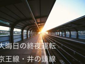 2019年大晦日終夜運転京王線井の頭線