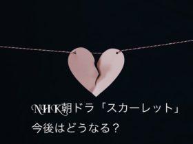 NHK朝ドラスカーレットの今後