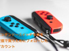 Nintendo Ssitch本体を定価で買うためにフォローしたアカウント