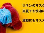 リネンのマスクで真夏でも快適に 運動にもオススメ