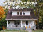 東京都の一軒家の外壁補修 期間 金額など