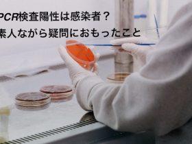 PCR検査陽性は感染者?