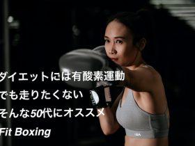 ダイエットにオススメFit boxing