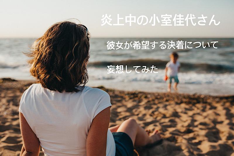 小室佳代さんの最終目標